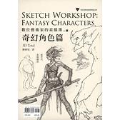 數位藝術家的素描簿(vol.6)奇幻角色篇