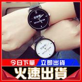 [24hr-現貨快出] 韓國 韓版 大錶盤 早安 晚安 情侶 文字 復古 男女 情侶 手錶 學生 錶  對錶