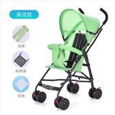 夏季超輕便攜式嬰兒推車折疊簡易手推車迷你小孩寶寶推車兒童傘車   IGO