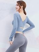 運動長袖女后背交叉鏤空性感彈力顯瘦瑜伽服訓練健身上衣女帶胸墊 雙11  伊蘿