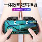 手機吃雞神器游戲手柄手游蘋果安卓專用機械按鍵物理四指神奇自動壓搶外設 PA3454『科炫3C』