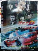 挖寶二手片-X13-037-正版DVD*動畫【頭文字D-山路漂移(3-4)】-日語發音