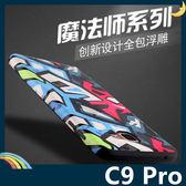 三星 Galaxy C9 Pro 魔法師系列保護套 軟殼 3D立體浮雕 氣囊設計 防滑全包款 矽膠套 手機套 手機殼