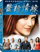 醫診情緣 第二季 DVD  (音樂影片購)