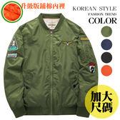 加大尺碼,M~6L,飛行外套 MA-1軍風立體布標防風鋪棉外套(三色)【TJBYZ1688】
