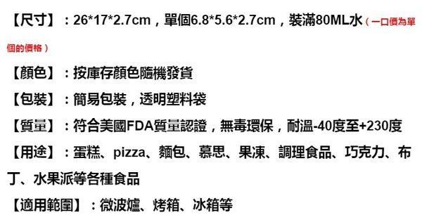 [協貿國際]  鬱金香梅花6連矽膠蛋糕模具(單個價)