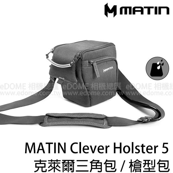MATIN Clever Holster 5 克萊爾 三角包 槍型包 (24期0利率 免運 立福公司貨) 微單眼 側背相機包 M-10044