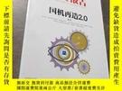 二手書博民逛書店罕見國資報告2015年3月Y403679