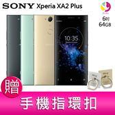 分期0利率 Sony Xperia XA2 Plus 6GB/64GB 超廣角智慧型手機 贈『手機指環扣 *1』