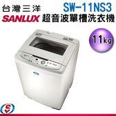 【信源】11公斤台灣三洋SUNLUX超音波單槽洗衣機 SW-11NS3