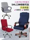 椅套 辦公電腦轉椅套罩通用升降旋轉座椅罩網吧椅扶手套老板椅椅套連體