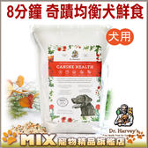 ◆MIX米克斯◆【現折300元】美國哈維博士Dr. Harvey's【8分鐘奇蹟均衡犬鮮食10磅】