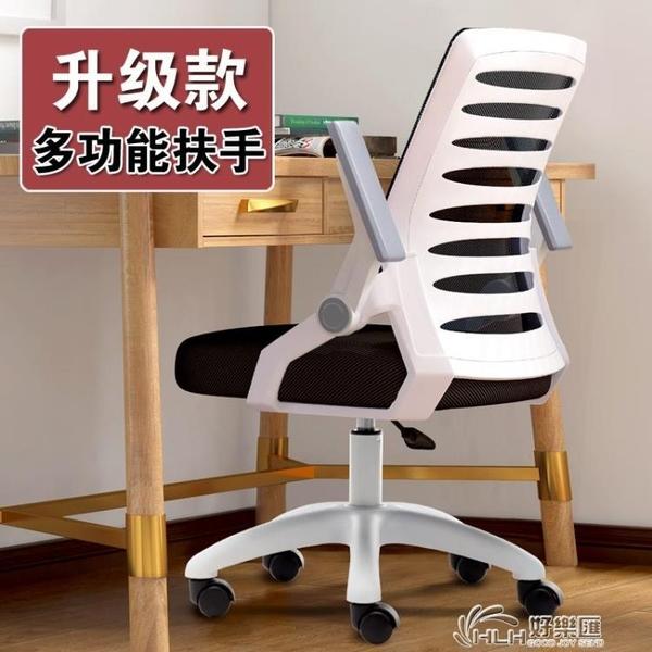 電腦椅家用辦公椅升降轉椅職員會議椅學生靠背椅學習椅子舒適包郵 好樂匯