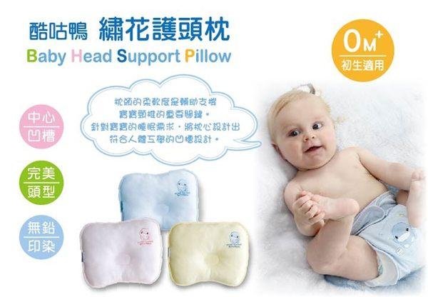【奇買親子購物網】酷咕鴨KU.KU. 繡花護頭枕(藍色/粉色/黃色)