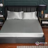 床包組 冰絲純色夏天床罩床套防滑款床單三件套可機洗床墊保護套 【8折搶購】