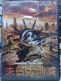 影音專賣店-G17-011-正版DVD*電影【末日大地震】-芬坦麥高文*麥可辛尼克