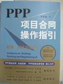 【書寶二手書T1/投資_JWU】PPP項目合同操作指引:起草、修改與談判 (簡體)_李成林