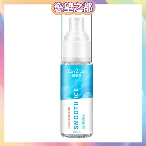 潤滑劑 潤滑油 情趣用品 萱姿蘭-冰感潤滑液 60ML