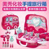 兒童女童過家家化妝盒玩具套裝女孩3-5-6周歲7生日禮物【米蘭街頭】igo