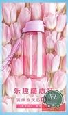 樂活水杯外帶水壺水杯防漏運動水壺【福喜行】