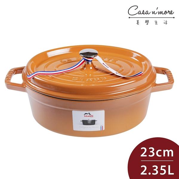 Staub 橢圓形琺瑯鑄鐵鍋 23cm 2.35L 芥末黃 法國製【Casa More美學生活】