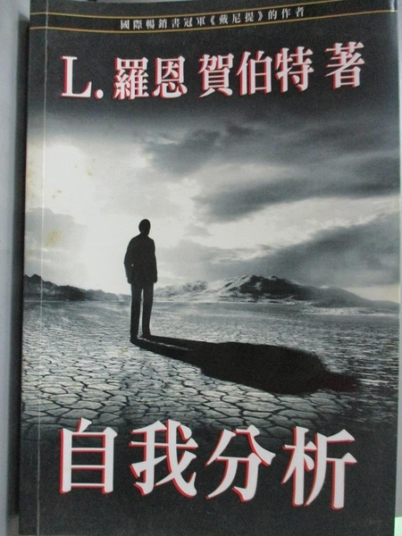 【書寶二手書T9/勵志_DEG】自我分析_L.羅恩 賀伯特