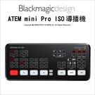 Blackmagic 黑魔法 ATEM mini Pro ISO 4路導播機 導播工作台 直播 串流 公司貨【可刷卡】薪創數位