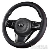 起亞K3智跑KX3獅跑K2賽拉圖K5K4福瑞迪KX5凱紳煥馳方向盤套真皮 簡而美