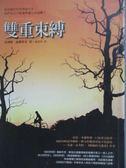 【書寶二手書T7/翻譯小說_MNY】雙重束縛_克利斯.波傑里安