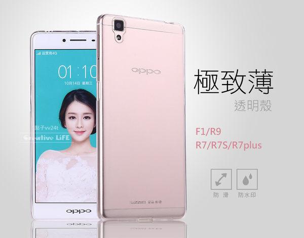OPPO R15 pro R11s R11 R9s R9 R7 R7s Plus F1s F1 歐珀 隱形極致薄 手機殼 保護殼 軟殼 透明殼