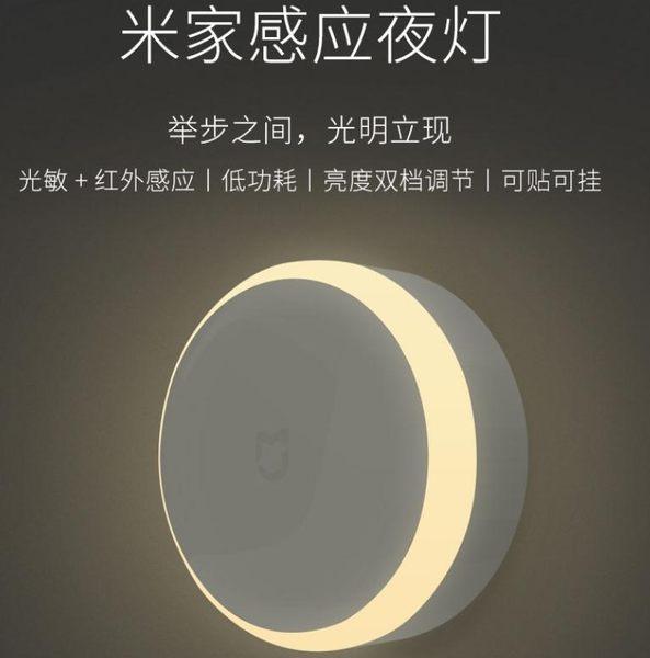 小米米家 感應小夜燈標準版 人體紅外+光感 智能聲控床頭燈 臥室小夜燈 光控人體感應燈