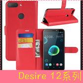 【萌萌噠】HTC Desire 12 / Desire12+ Plus 商務簡約 荔枝紋保護殼 全包側翻皮套 支架磁扣 可插卡軟殼