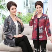 媽媽秋裝外套女40-50歲新款春秋季薄款洋氣開衫氣質洋氣上衣 薔薇時尚