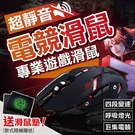 一秒變神隊友!送滑鼠墊巨集靜音電競滑鼠 3200PDI 靜音滑鼠 電競滑鼠