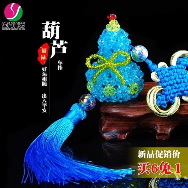 5個 手工串珠汽車掛件編織散珠製作工藝品車內飾品水晶平安葫蘆掛飾 英雄聯盟