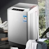 洗衣機全自動大容量家用7.5/8/10kg公斤波輪小型迷你兒童洗脫一體YYJ 阿卡娜