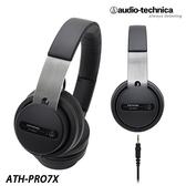 鐵三角 ATH-PRO7X 專業監聽DJ耳罩式耳機 公司貨一年保固