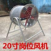 20寸崗位式排風機工業排氣扇換氣扇立式圓筒抽風機落地扇養殖吹風igo  莉卡嚴選
