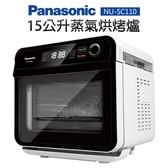 Panasonic國際牌 15L蒸氣烘烤爐 NU-SC110- **免運費**