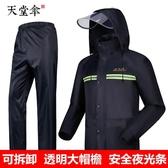 雨衣 天堂雨衣雨褲套裝電動車摩托車雙層加厚雨披男女式成人分體雨衣 曼慕衣櫃