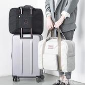 行李包大容量可折疊旅行袋便攜行李袋女簡約短途拉桿手提包旅行包 聖誕節全館免運