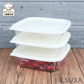 聯府青松方型微波保鮮盒1 5L 3 入微波便當盒食品保存盒GIS1500 大廚師