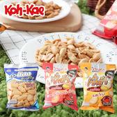 泰國 Koh-Kae 大哥 蠶豆 花生豆 (小包裝) 蟹黃味蠶豆 香辣雞味蠶豆 蠶豆酥 大哥豆 大哥蠶豆 零食