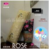 ivyの 織品『金色玫瑰』長抱枕(1.5*4尺) 100%純棉˙ MIT【天長地久系列】