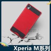 SONY Xperia M系列 戰神VERUS保護套 軟殼 類金屬拉絲紋 軟硬組合款 防摔全包覆 手機套 手機殼