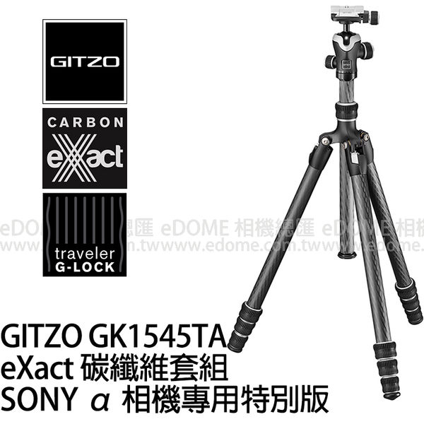 GITZO GK 1545TA  eXact 碳纖維腳架套組 贈原廠背帶 (24期0利率 免運 正成公司貨) SONY a 相機專用 A9 A7M3