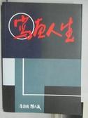 【書寶二手書T4/藝術_KFR】2009陳歐珀的寫畫人生