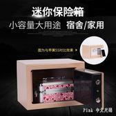 保險櫃 小保險柜家用小型指紋密碼床頭入床全鋼存錢罐防盜 nm7687【Pink 中大尺碼】