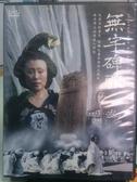 挖寶二手片-S10-004-正版DVD*大陸劇【無字碑歌 全40集10碟*國語】斯琴高娃*張鐵林*方旭