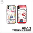 三星 A71 彩繪玻璃殼 手機殼 Kitty 美樂蒂 雙子星 可愛 琉璃 保護殼 凱蒂貓 手機套 保護套